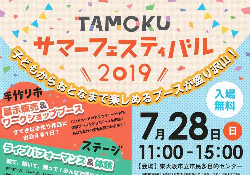 【TAMOKUサマーフェスティバル2019】7月28日(日)開催します!!(入場無料)(終了しました)
