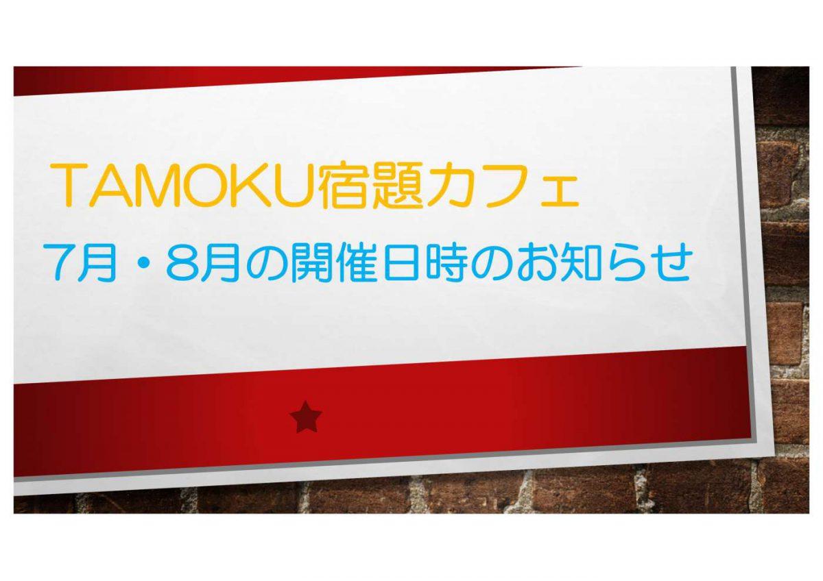 【TAMOKU宿題カフェ】7月・8月の開催日時のお知らせ