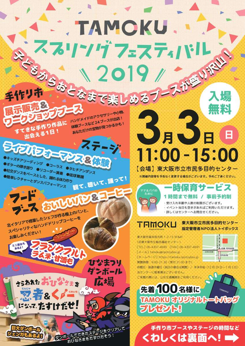 【TAMOKUスプリングフェスティバル2019】3月3日(日)開催します!!(入場無料)