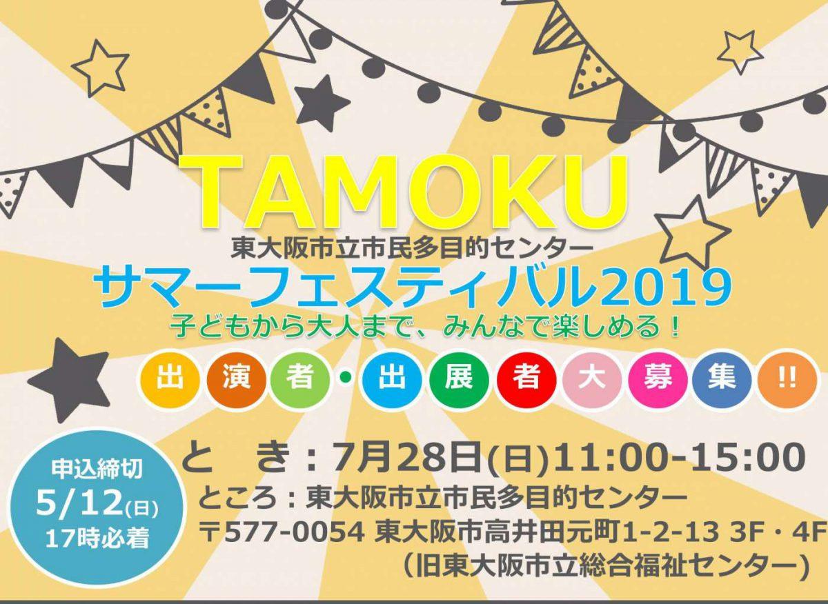 【TAMOKU サマーフェスティバル 2019】 出演者・出展者大募集!!