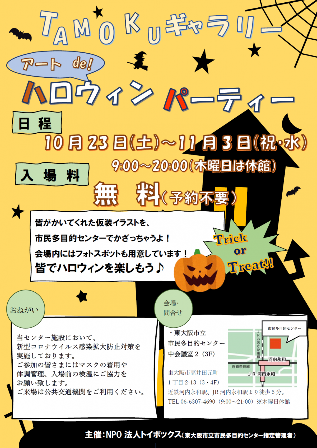 TAMOKUギャラリー アート de ハロウィンパーティー開催!!