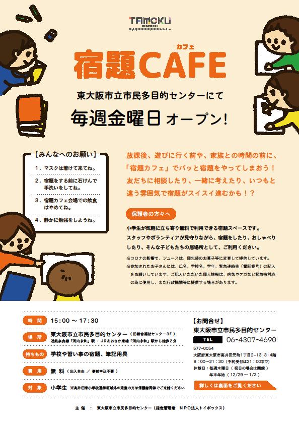 【TAMOKU宿題カフェ】10月23日(金)より再開のお知らせ