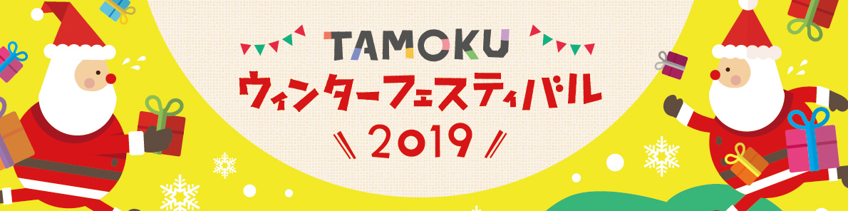 【TAMOKUウィンターフェスティバル2019】 12月21日(土)開催いたします!!(*終了いたしました/開催報告有り)