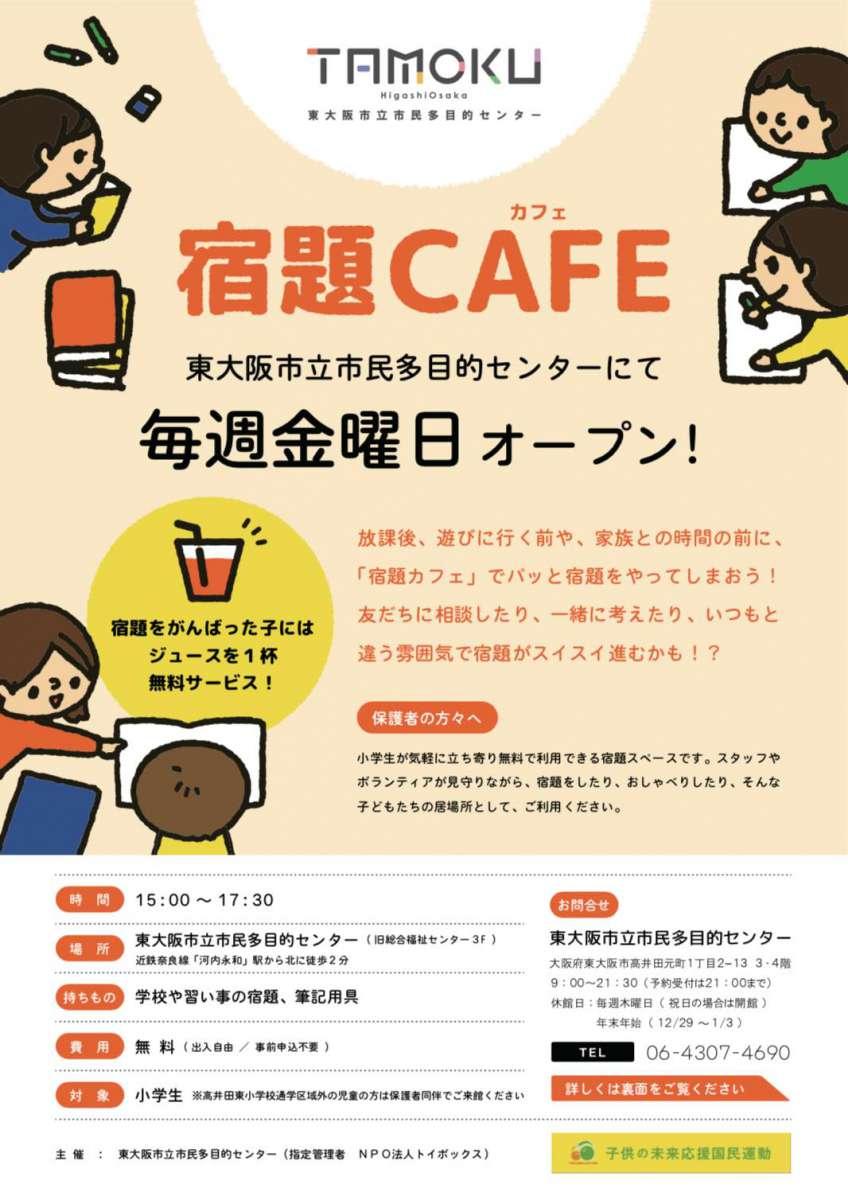 【TAMOKU宿題カフェ】実施のお知らせ