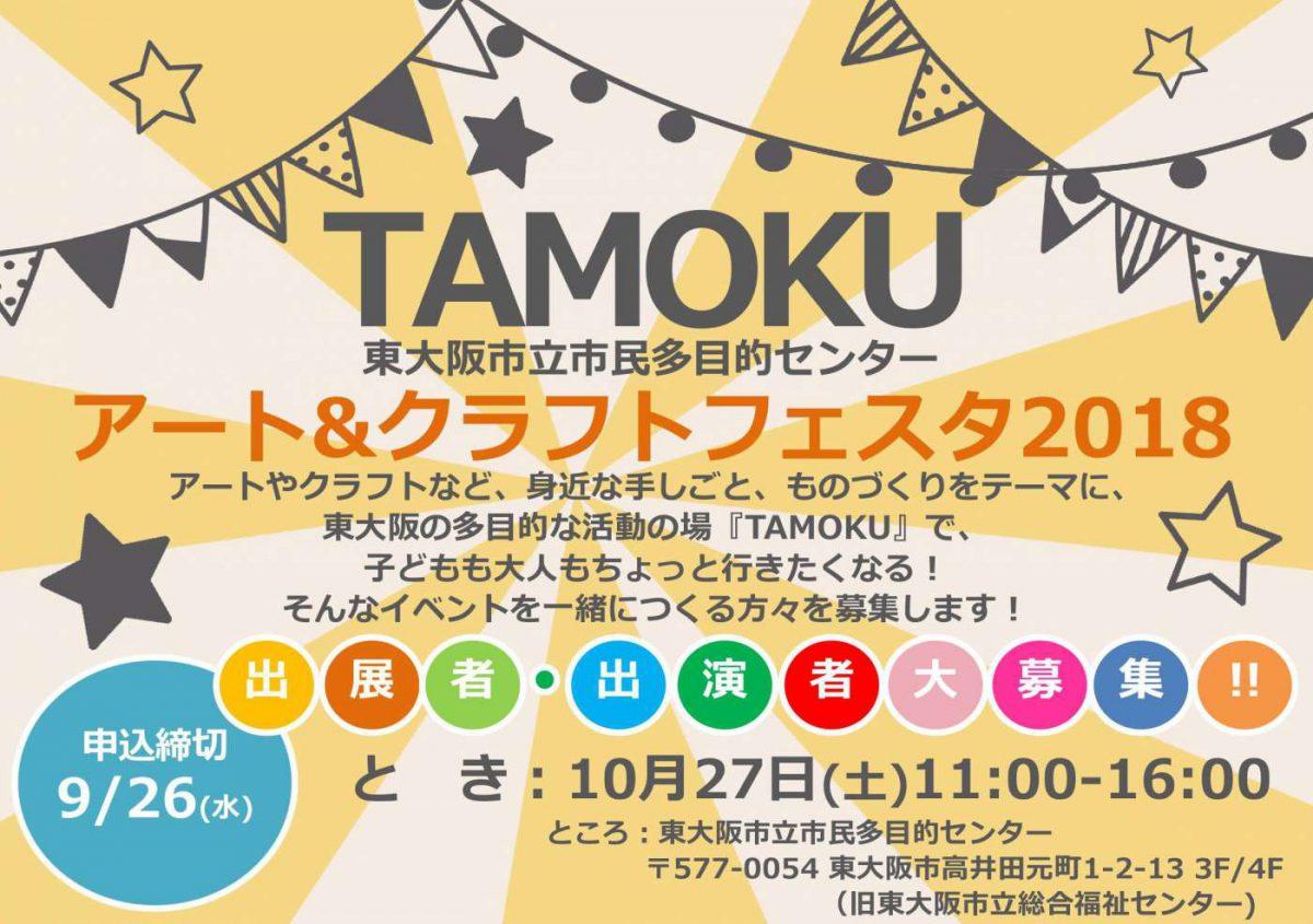 【TAMOKUアート&クラフトフェスタ2018】 出展者・出演者大募集!!(たくさんのご応募ありがとうございました)